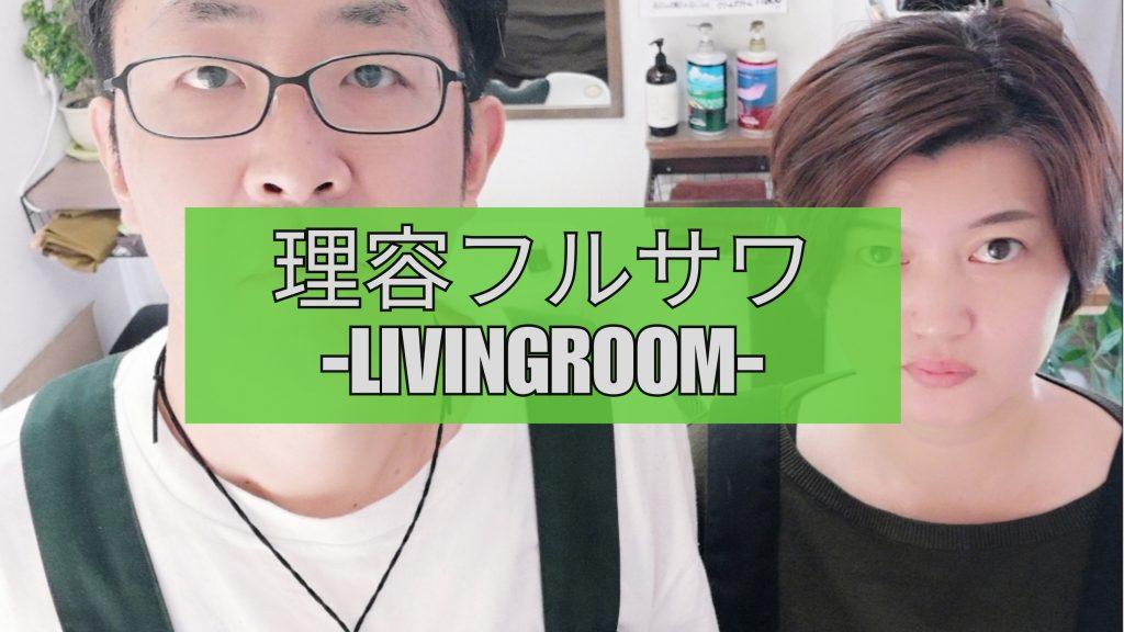 理容フルサワ~LIVINGROOM~